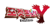 Pokemon Y Korean Logo