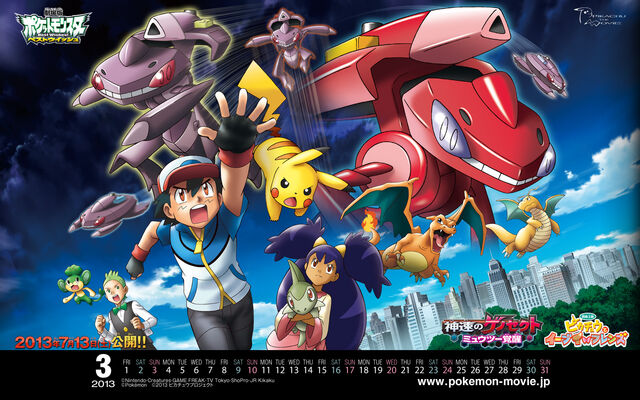 File:MS016 calendar.jpg