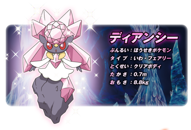 File:Diancie japenese info.png