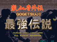 Japanese Title - Legends