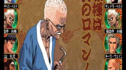 Kanji's theme with lyrics