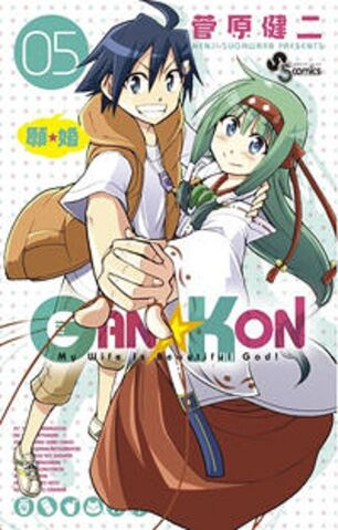 File:Tagamori & Isana.jpg