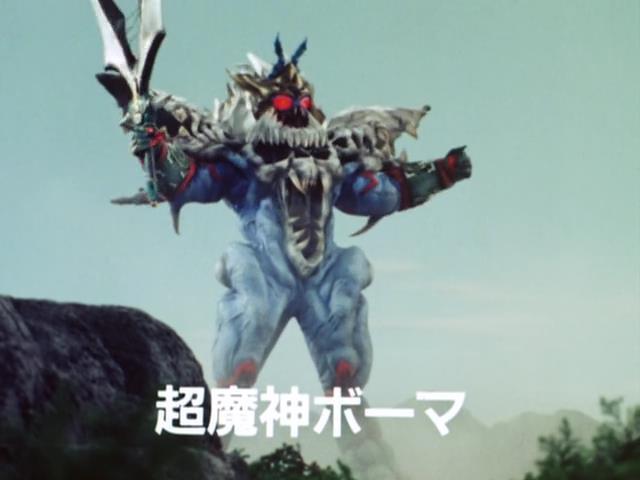 File:超魔神ボーマ.jpg