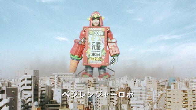 File:Veggie Ranger Robo.jpg