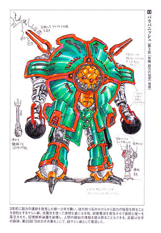 File:Machinebeastbaravanishconceptart.png