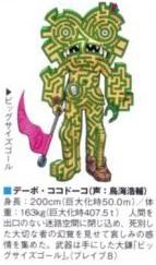 File:Debo Kokodoko concept art.jpg