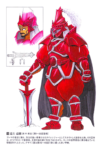 File:Chiefofficerjiaxuconceptart.png