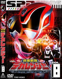 File:Dekaranger DVD Vol 8.jpg