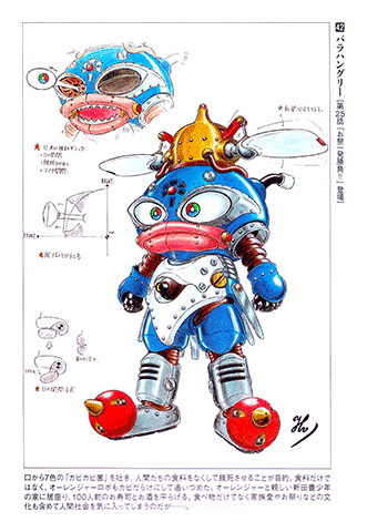 File:Machinebeastbarahungryconceptart.png