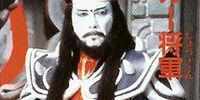 General Kar