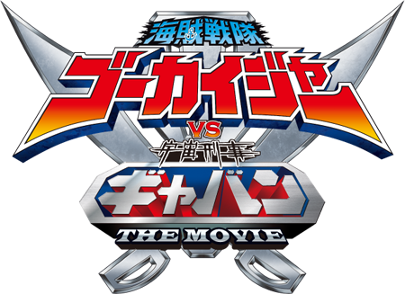 File:Gokai VS Gavan logo.png