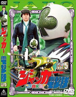 File:JAKQ DVD Vol 5.jpg