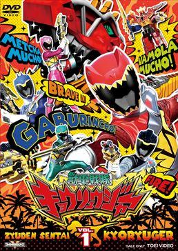 File:Kyoryuger DVD Vol 1.jpg