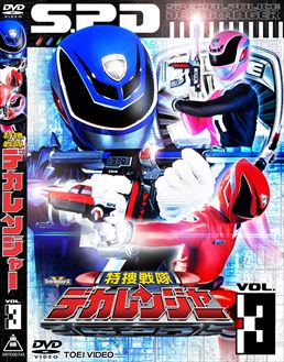 File:Dekaranger DVD Vol 3.jpg