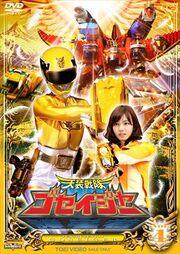 Goseiger DVD Vol 4