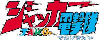 File:Logo-jakq.png