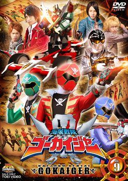 File:Gokaiger DVD Vol 9.jpg