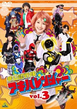 File:Akibaranger DVD Vol 3.jpg