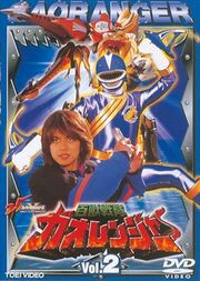 Gaoranger DVD Vol 2