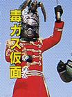 File:Poison Gas Mask.jpg