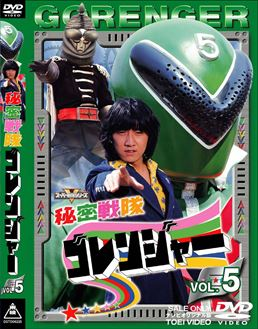 File:Gorenger DVD Vol 5.jpg