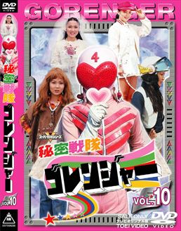 File:Gorenger DVD Vol 10.jpg