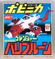 Toys-1975-01