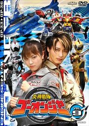 Go-Onger DVD Vol 9