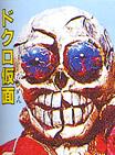 File:Skull Mask.jpg