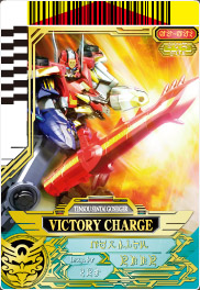 File:Victory Charge Great card.jpg