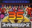 Gokaiger Ranger Key Book Volume 1