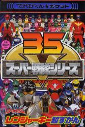 File:Gokaiger Ranger Key Book Volume 1.jpg