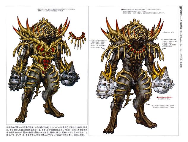 File:Ghoul(magiranger)concept.png
