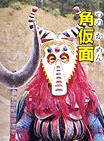 File:Horn Mask.jpg
