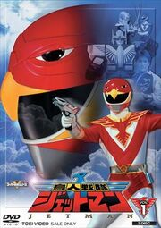 Jetman DVD Vol 1