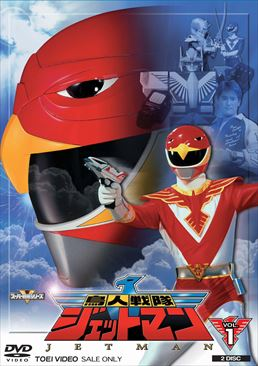File:Jetman DVD Vol 1.jpg
