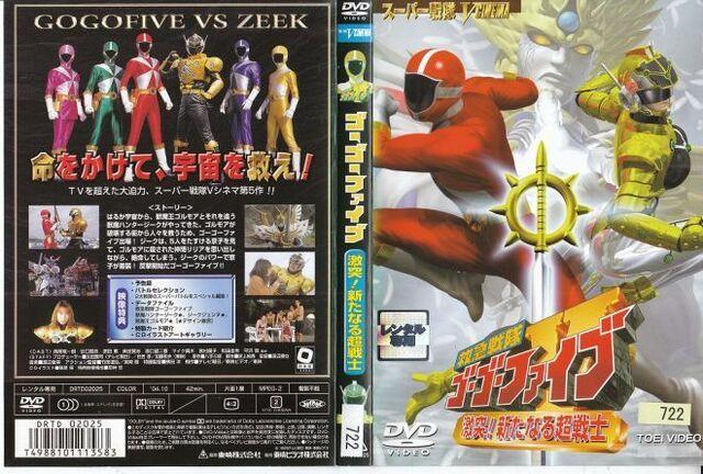 File:Gogo V vs Zeek rental DVD sleeve.jpg