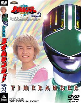 File:Timeranger DVD Vol 2.jpg