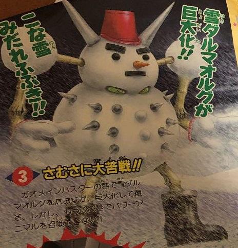 File:Snowman Org.jpg