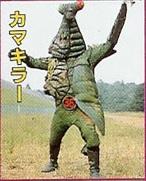 File:Kamakilar monster.jpg