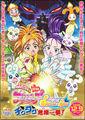 Futari wa Precure Splash Star The Movie Poster