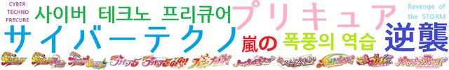 File:Cyber Techno Precure Logo.png