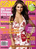 Cosmopolitan - May 2006 (Greece)
