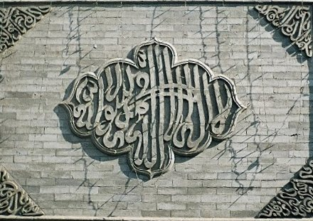 File:Arabic Plaque, Great Mosque, Xian.jpg
