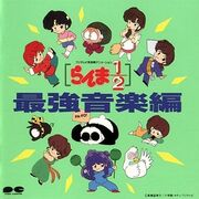 Anime OST Vol.3 Cover