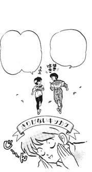 Gosunkugi fantasy