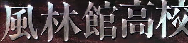 File:S01-07-Enter-Ryoga!-The-Eternal-'Lost-Boy'-Furinkan-Sign.jpg