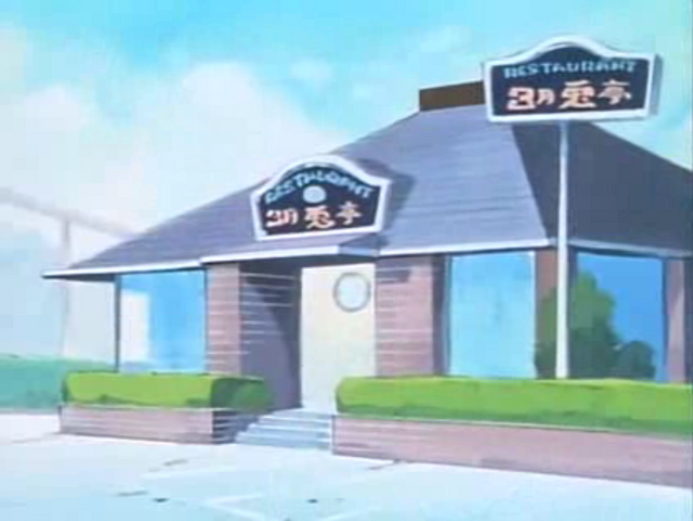 File:Unnamed Restaurant.png