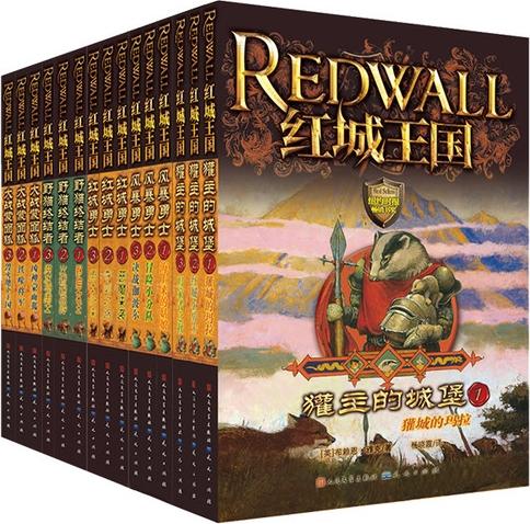 File:RedwallSeriesChina.jpg