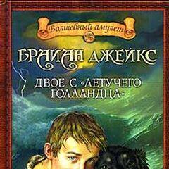 Russian Castaways of the Flying Dutchman Paperback